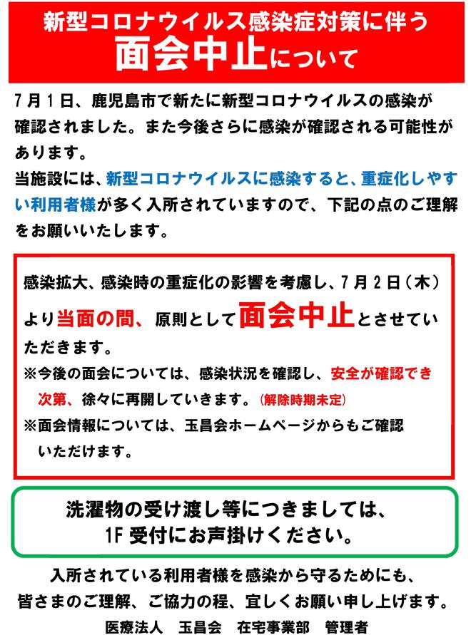 2020_07_02keiji_zaitaku.png