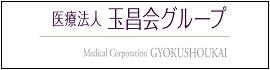 医療法人 玉昌会 0995-63-8889 080-1758-9735