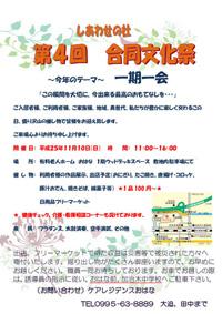 2013_11_10bunkasai.jpg