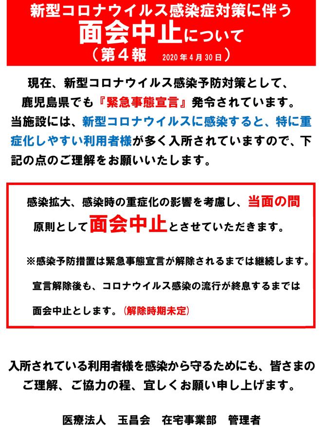 2020_04_28keiji-zaitaku.png