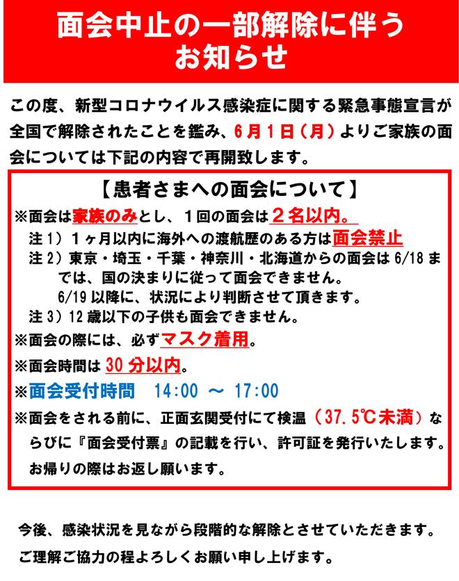 2020_06_06keiji-zaitaku.png