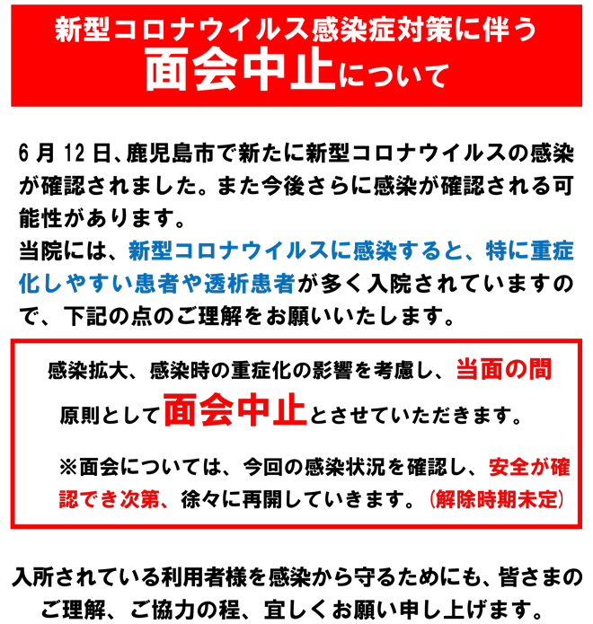 2020_06_13keiji_zaitaku.png