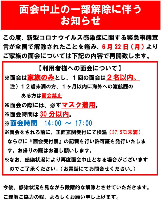 2020_06_22keiji_zaitaku.png