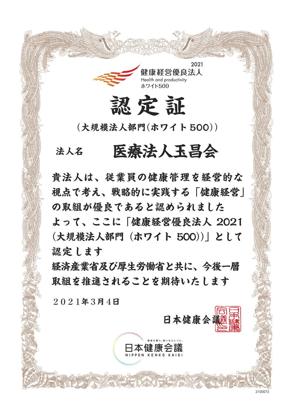 2100072_医療法人玉昌会.jpg
