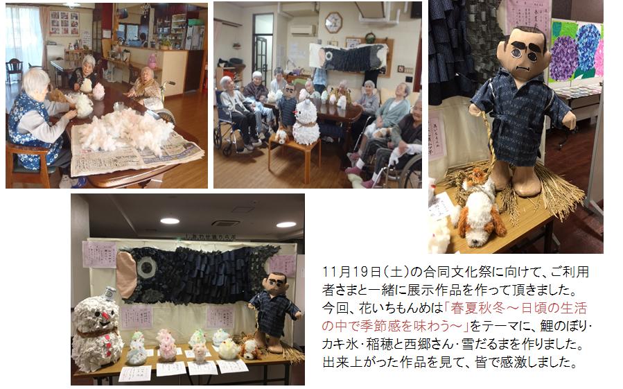 hanaichi_aki1.PNG